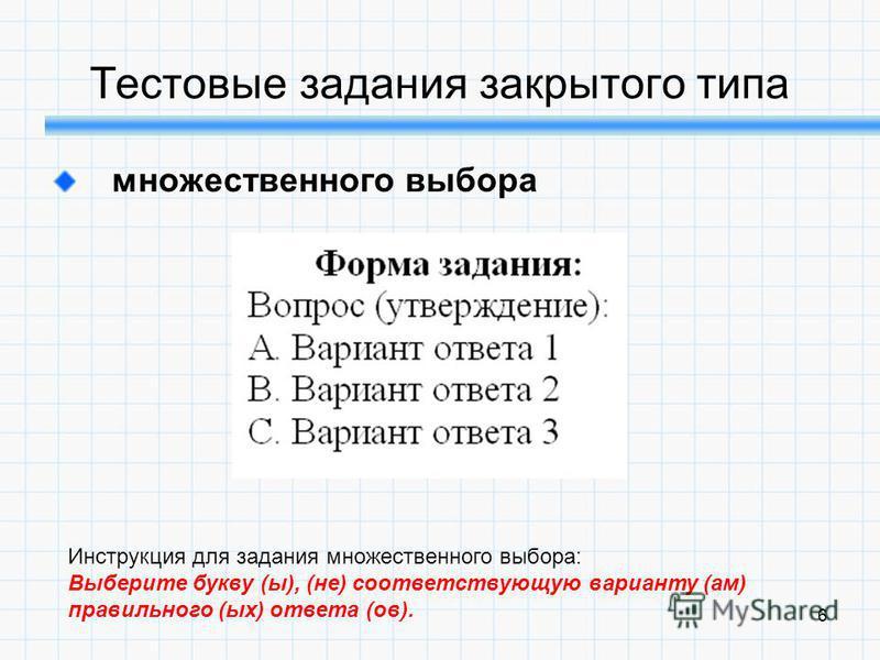 6 Тестовые задания закрытого типа множественного выбора Инструкция для задания множественного выбора: Выберите букву (ы), (не) соответствующую варианту (ам) правильного (ых) ответа (ов).