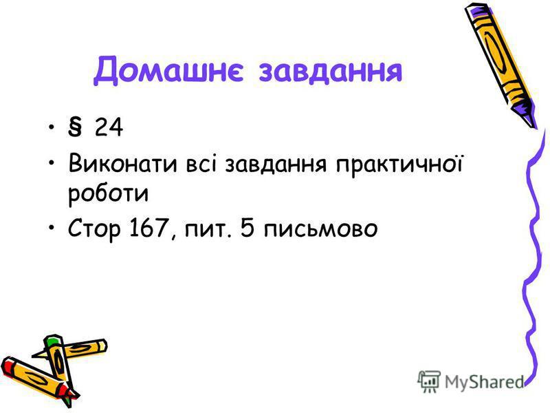 Домашнє завдання § 24 Виконати всі завдання практичної роботи Стор 167, пит. 5 письмово