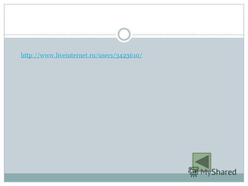 http://www.liveinternet.ru/users/3423610/