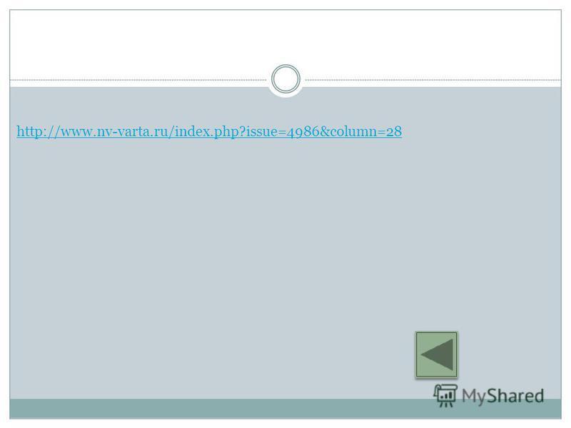 http://www.nv-varta.ru/index.php?issue=4986&column=28