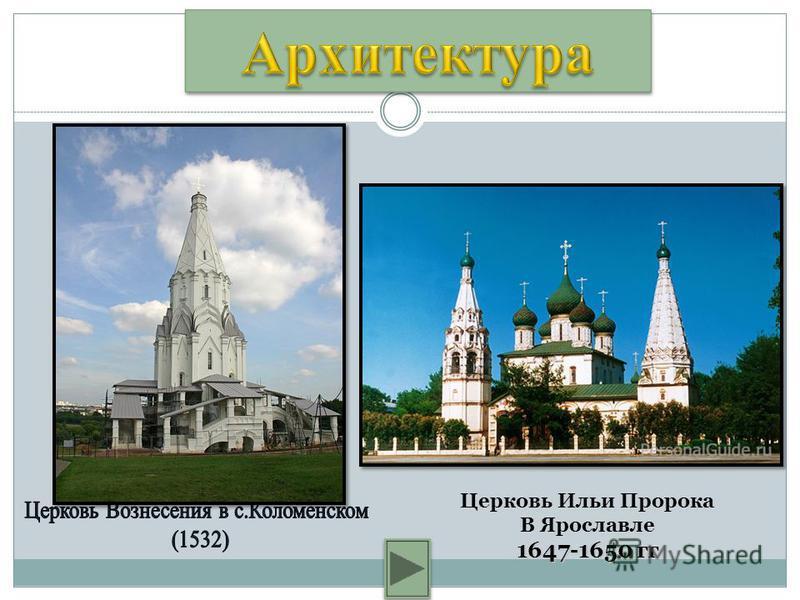 1647-1650 гг Церковь Ильи Пророка В Ярославле 1647-1650 гг
