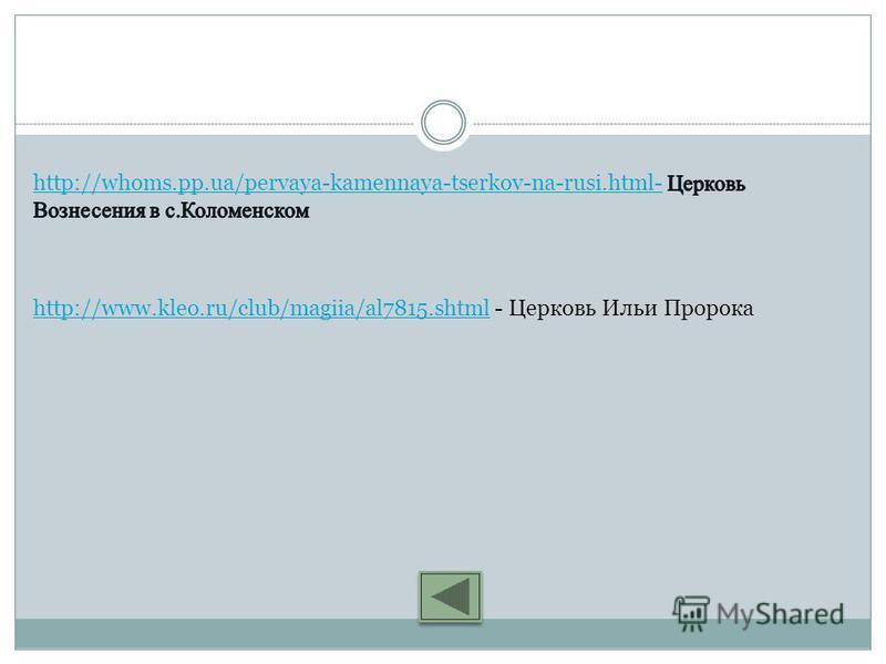 http://www.kleo.ru/club/magiia/al7815.shtmlhttp://www.kleo.ru/club/magiia/al7815. shtml - Церковь Ильи Пророка