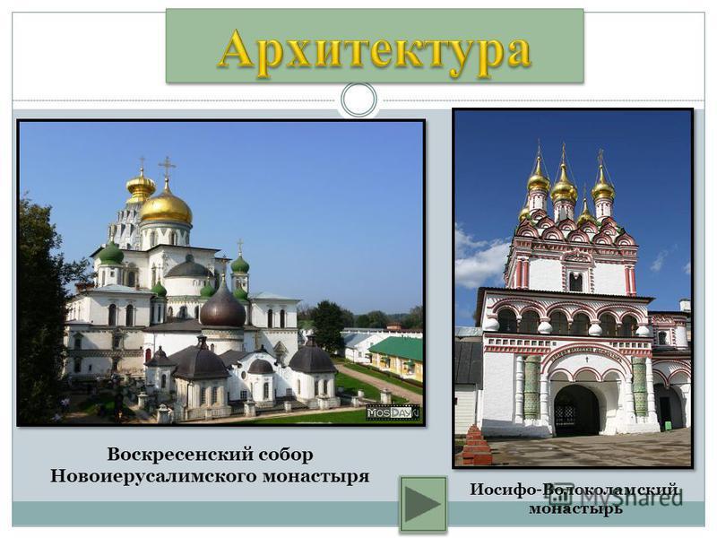 Воскресенский собор Новоиерусалимского монастыря Иосифо-Волоколамский монастырь