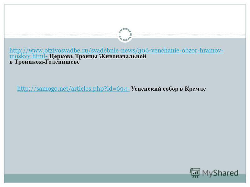 http://www.otzivosvadbe.ru/svadebnie-news/306-venchanie-obzor-hramov- moskvy.html-http://www.otzivosvadbe.ru/svadebnie-news/306-venchanie-obzor-hramov- moskvy.html- Церковь Троицы Живоначальной в Троицком-Голенищеве http://samogo.net/articles.php?id=