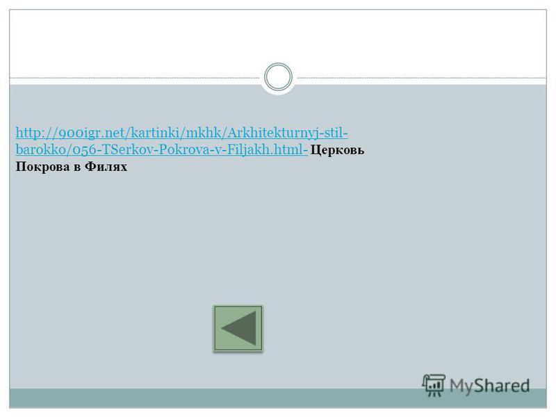 http://900igr.net/kartinki/mkhk/Arkhitekturnyj-stil- barokko/056-TSerkov-Pokrova-v-Filjakh.html-http://900igr.net/kartinki/mkhk/Arkhitekturnyj-stil- barokko/056-TSerkov-Pokrova-v-Filjakh.html- Церковь Покрова в Филях