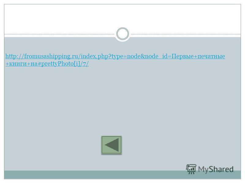 http://fromusashipping.ru/index.php?type=node&node_id=Первые+печатные +книги+на#prettyPhoto[i]/7/