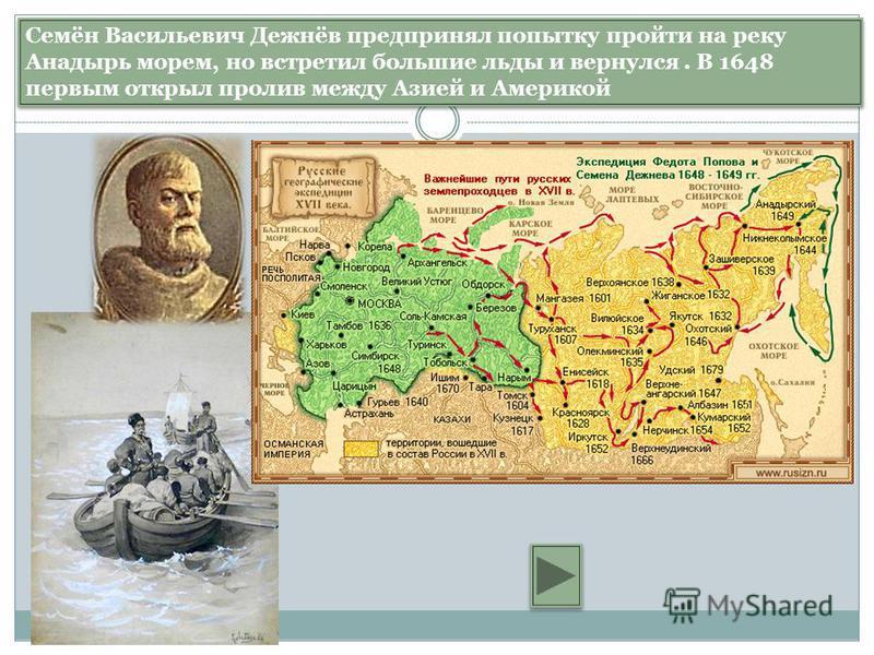 Семён Васильевич Дежнёв предпринял попытку пройти на реку Анадырь морем, но встретил большие льды и вернулся. В 1648 первым открыл пролив между Азией и Америкой