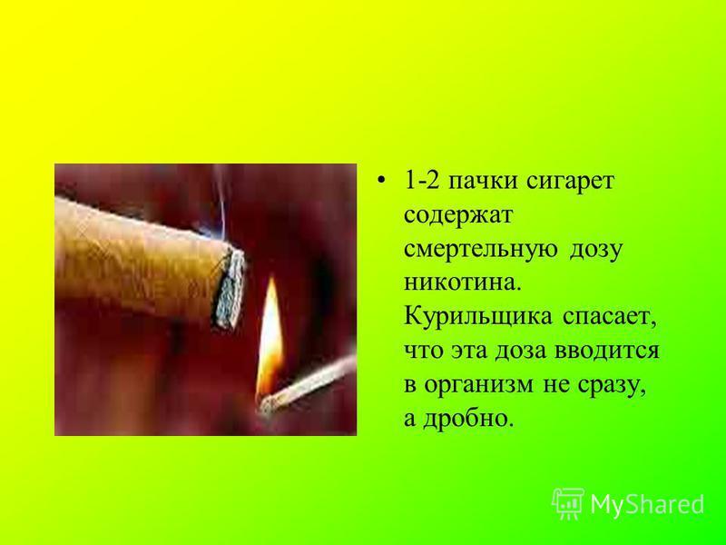 Курение - одна из вреднейших привычек Исследованиями доказано, в чем вред курения. В дыме табака содержится более 30 ядовитых веществ: никотин, углекислый газ, окись углерода, синильная кислота, аммиак, смолистые вещества, органические кислоты и друг