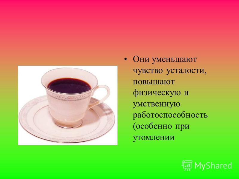 Как кофеин влияет на здоровье и продолжительность жизни ? Кофеин относится к психостимуляторам. Они повышают настроение, способность к восприятию внешних раздражений, психомоторную активность.