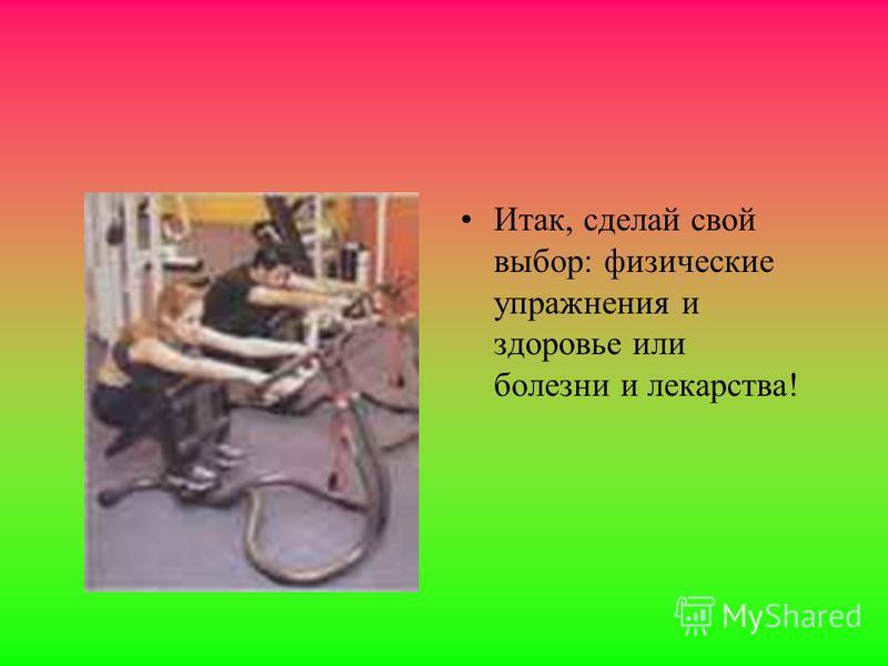 Спортивные упражнения позволяют поддерживать общий тонус организма и уменьшают опасность развития сердечно - сосудистых заболеваний, а по мнению ученых Бристольского Университета, даже простейший комплекс, рассчитанный на 15 минут, сокращает риск заб