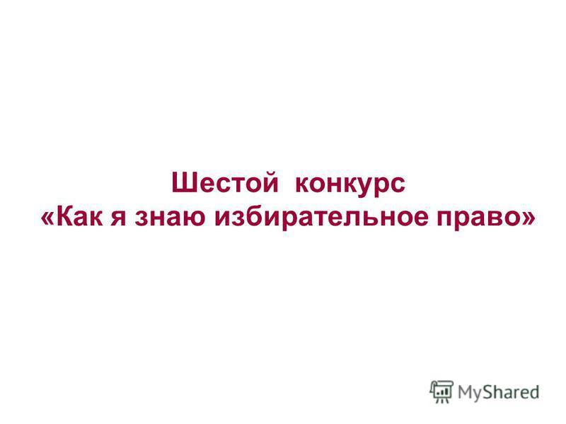 Шестой конкурс «Как я знаю избирательное право»