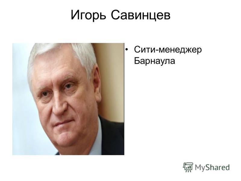 Игорь Савинцев Сити-менеджер Барнаула