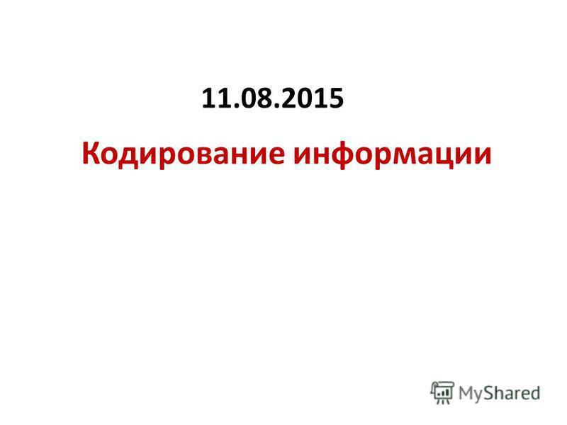 Кодирование информации 11.08.2015