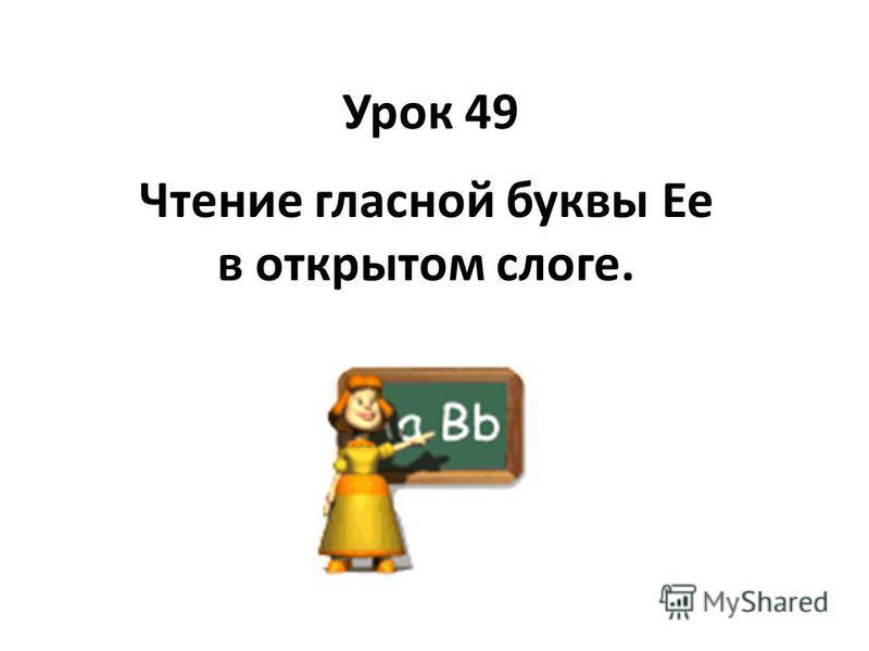 Урок 49 Чтение гласной буквы Ee в открытом слоге.