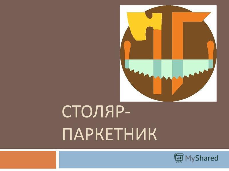 СТОЛЯР - ПАРКЕТНИК