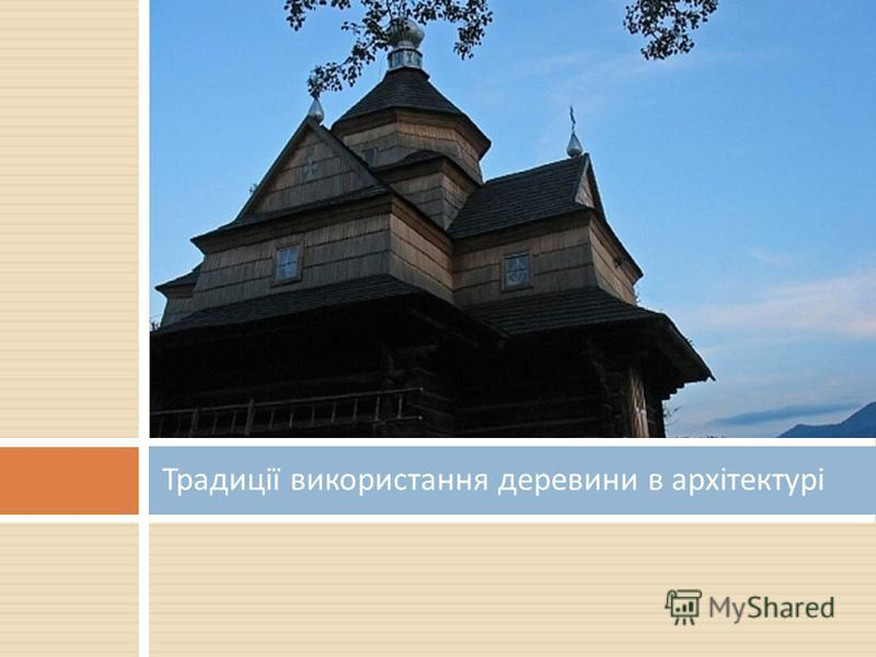 Традиції використання деревини в архітектурі