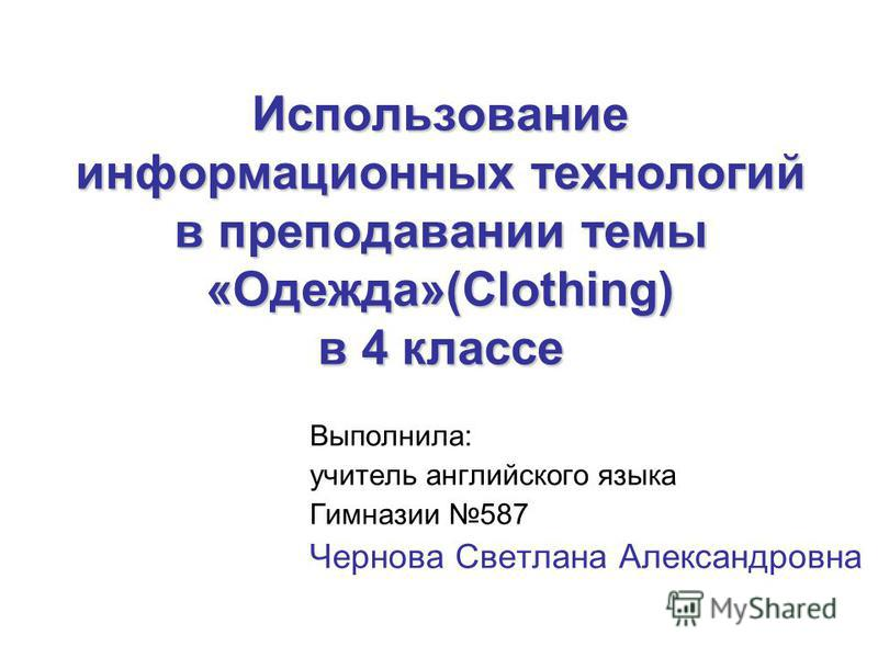 Презентацию теме по одежда языке на английском
