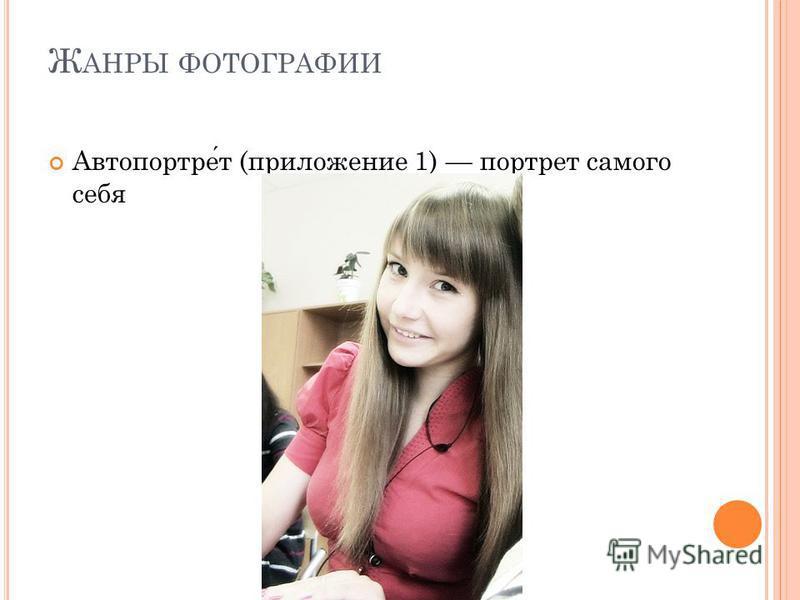 Ж АНРЫ ФОТОГРАФИИ Автопортрет (приложение 1) портрет самого себя