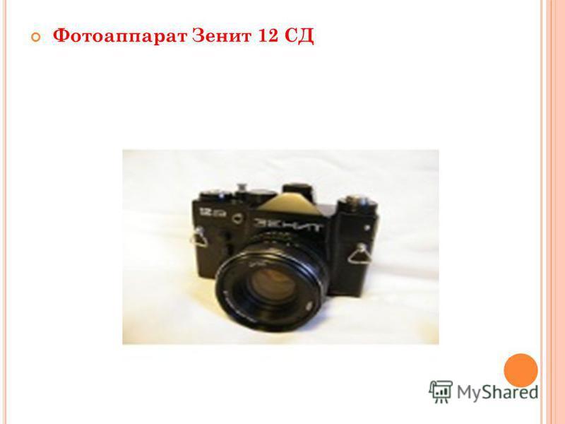 Фотоаппарат Зенит 12 СД