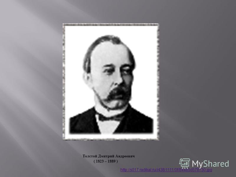 Толстой Дмитрий Андреевич ( 1823 – 1889 ) http://s017.radikal.ru/i438/1111/0f/84485d578730.jpg