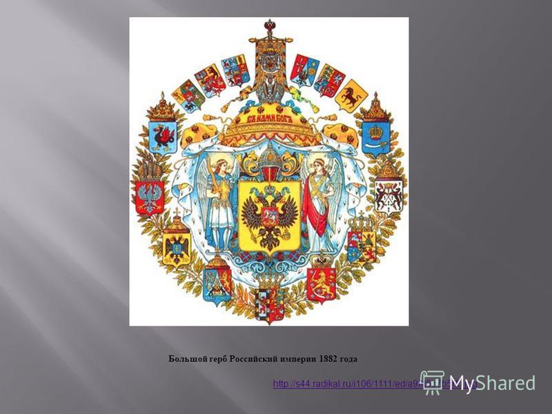 Большой герб Российский империи 1882 года http://s44.radikal.ru/i106/1111/ed/a9fd6b7b5ff0.jpg