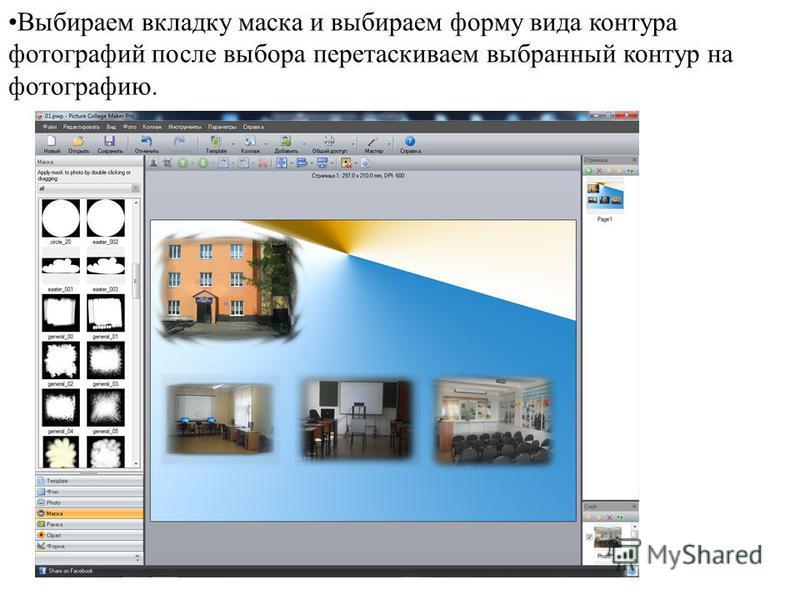 Выбираем вкладку маска и выбираем форму вида контура фотографий после выбора перетаскиваем выбранный контур на фотографию.