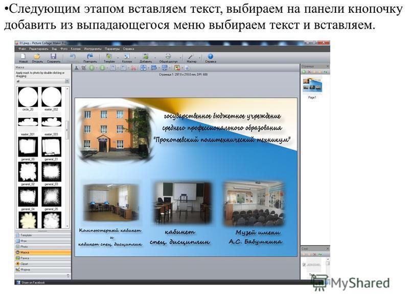 Следующим этапом вставляем текст, выбираем на панели кнопочку добавить из выпадающегося меню выбираем текст и вставляем.