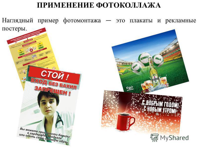 Наглядный пример фотомонтажа это плакаты и рекламные постеры. ПРИМЕНЕНИЕ ФОТОКОЛЛАЖА