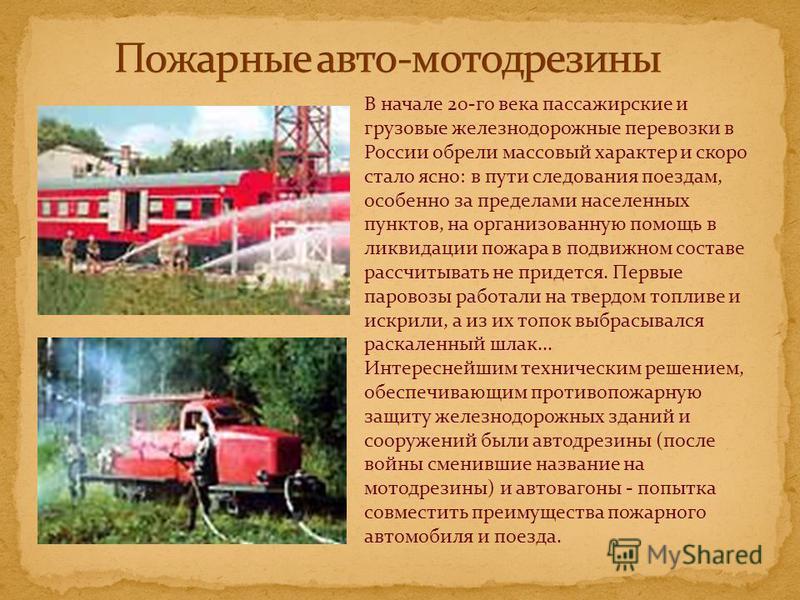 В начале 20-го века пассажирские и грузовые железнодорожные перевозки в России обрели массовый характер и скоро стало ясно: в пути следования поездам, особенно за пределами населенных пунктов, на организованную помощь в ликвидации пожара в подвижном