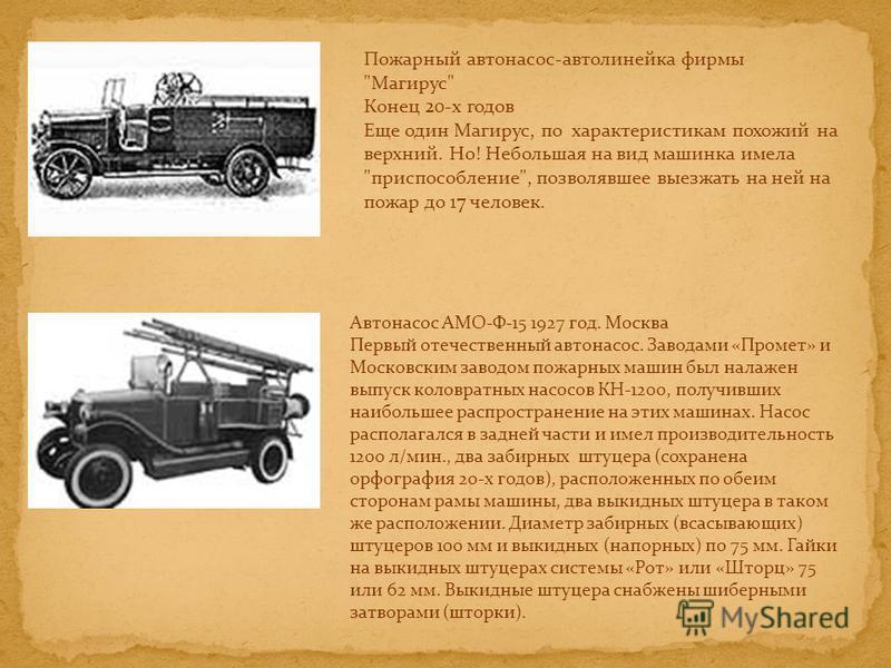 Пожарный автонасос-автолинейка фирмы