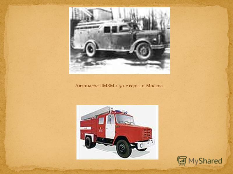 Автонасос ПМЗМ-1 50-е годы. г. Москва.