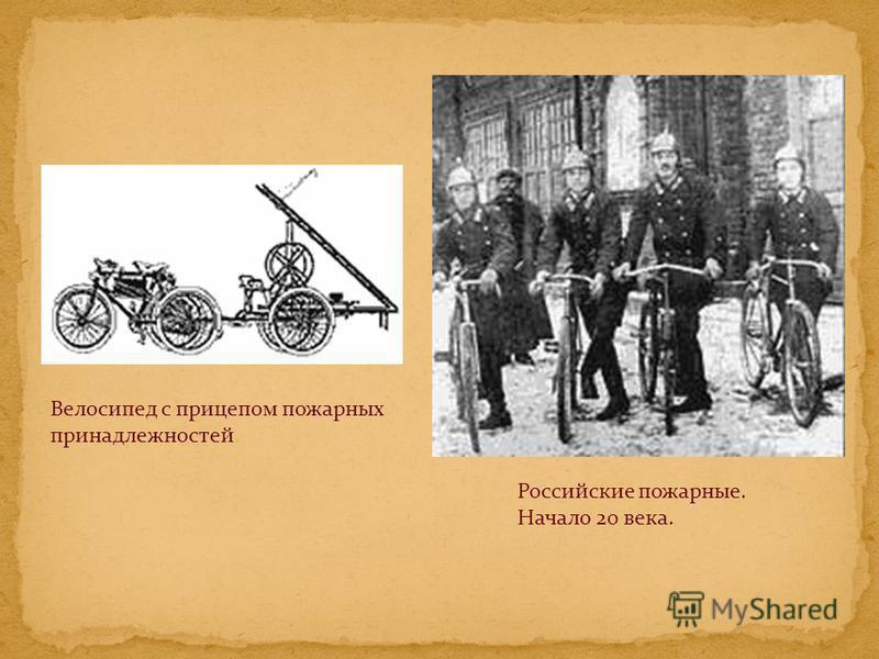 Российские пожарные. Начало 20 века. Велосипед с прицепом пожарных принадлежностей.