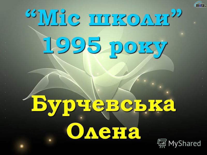 Міс школи 1995 року Бурчевська Олена