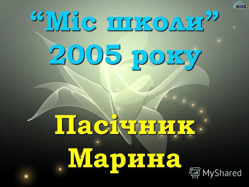 Міс школи 2005 року Пасічник Марина