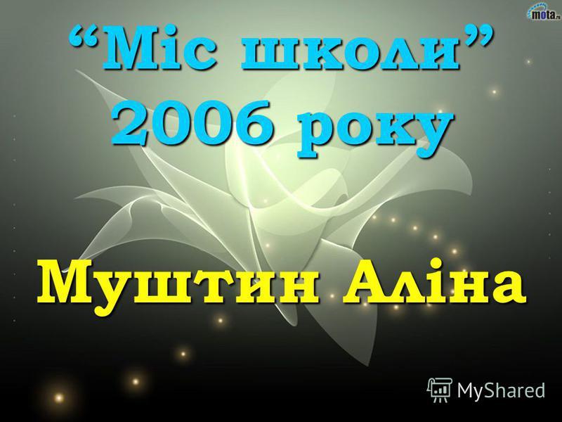 Міс школи 2006 року Муштин Аліна