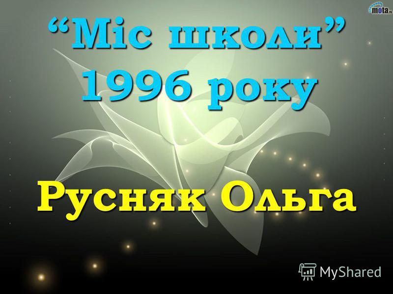 Міс школи 1996 року Русняк Ольга