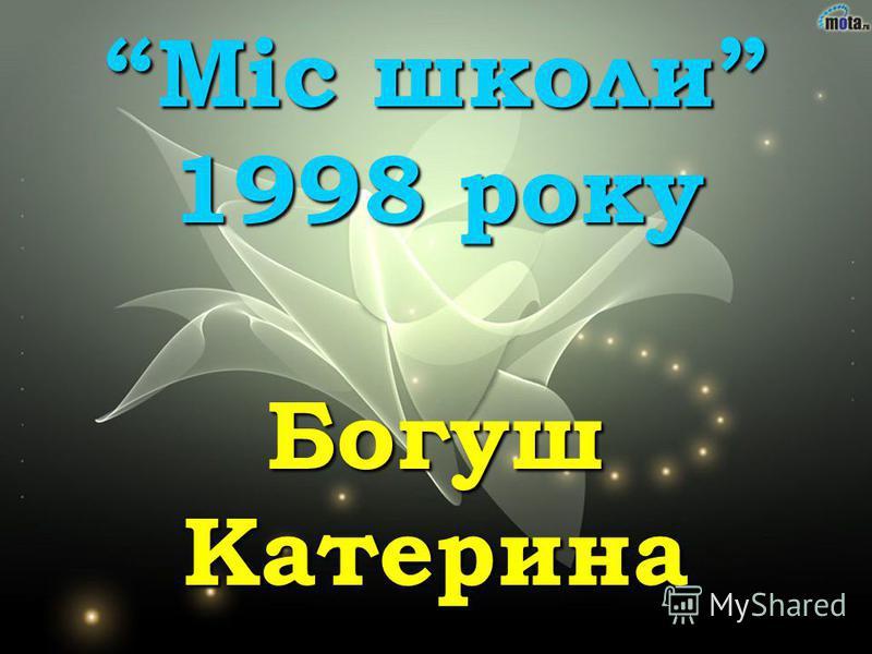 Міс школи 1998 року Богуш Катерина
