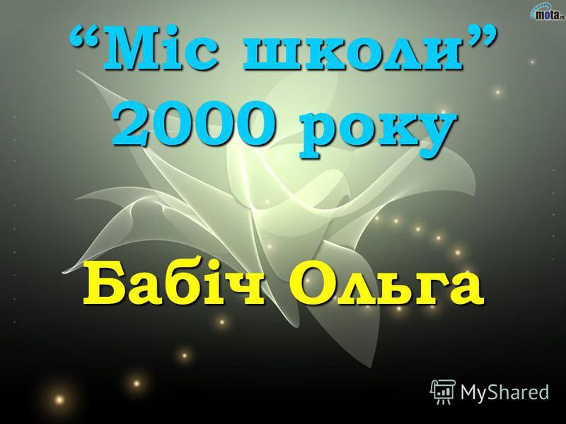 Міс школи 2000 року Бабіч Ольга