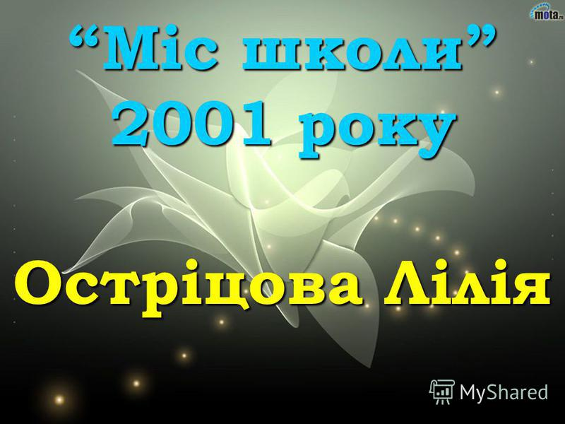 Міс школи 2001 року Остріцова Лілія