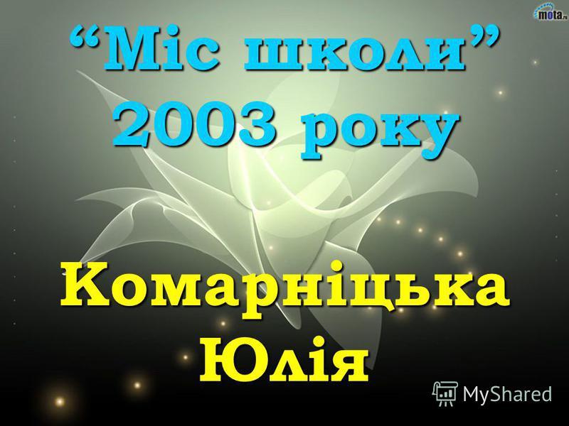 Міс школи 2003 року Комарніцька Юлія