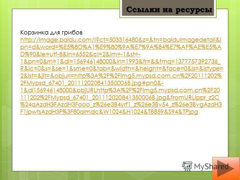 Список источников иллюстраций Фон «цветочная поляна» http://image.baidu.com/i?ct=503316480&z=&tn=baiduimagede tail&ipn=d&word=%E5%8D%A1%E9%80%9A%E7%9A%84%E6%A3% AE%E6%9E%97&ie=utf-8&in=22889&cl=2&lm=-1&st=- 1&pn=353&rn=1&di=222695793310&ln=1990&fr=&&