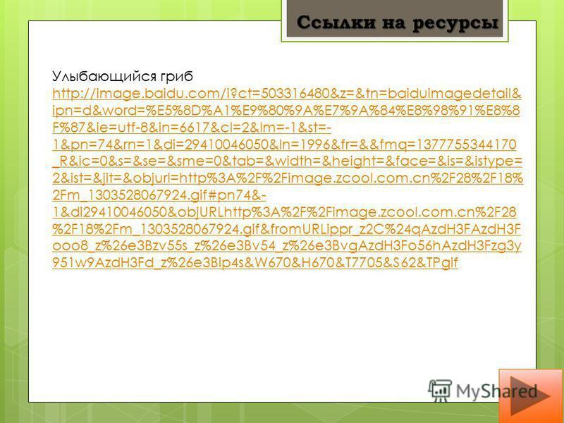 Заяц с корзинкой http://image.baidu.com/i?ct=503316480&z=&tn=baiduimagedetail &ipn=d&word=%E5%8D%A1%E9%80%9A%E7%9A%84%E8%98%91%E8 %8F%87&ie=utf-8&in=27432&cl=2&lm=-1&st=- 1&pn=532&rn=1&di=170172101700&ln=1996&fr=&&fmq=1377755344 170_R&ic=0&s=&se=&sme