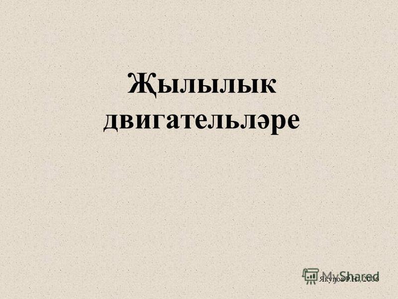 Җылылык двигательләре Якупов Р.Н., 2006