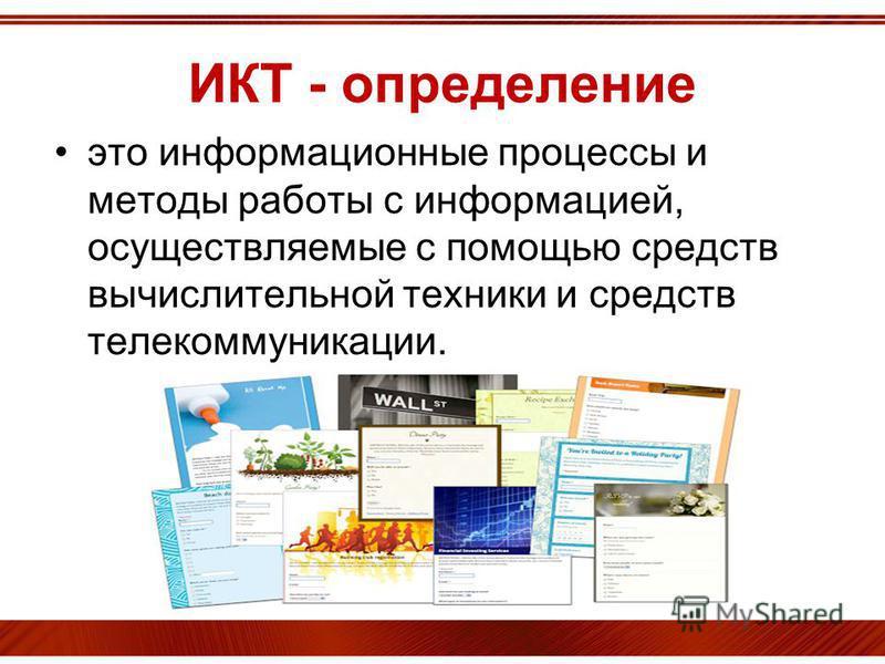 ИКТ - определение это информационные процессы и методы работы с информацией, осуществляемые с помощью средств вычислительной техники и средств телекоммуникации.