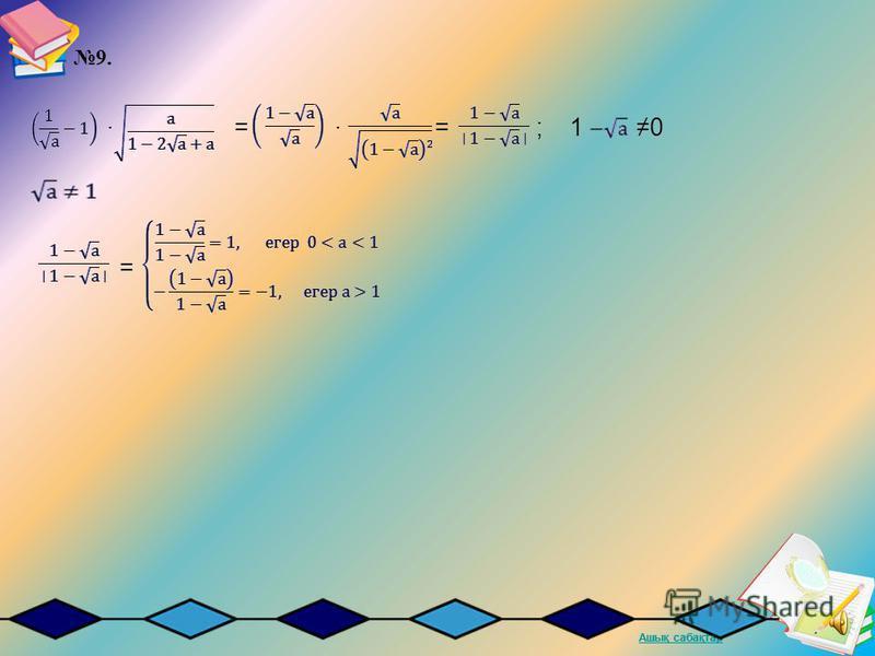 Ашық сабақтар 8. +, мұндағы 0<a<b + = + = + = = = 1
