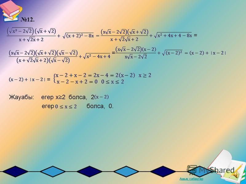 Ашық сабақтар 11. = = = Әрбір интервалда есептейміз: 1 ) x<2 = = = = 2 ) 2<x<3 = = = = 3 ) x>3 = = = = = Жауабы: егер x<2 болса, егер 2<x<3 болса, егер x>3 болса,