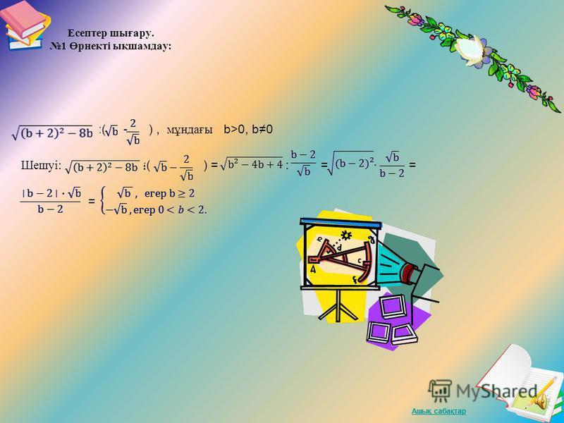 Ашық сабақтар Модуль туралы түсінік арифметикалық түбірі бар өрнектерді түрлендіргенде де қолданылады. Арифметикалық түбірден теріс емес сан шығатындықтан модуль анықтамасын пайдалануға болады. Мысалы : = I-2I = 2 = = = 1- = -1 Жалпы жағдайда мына те