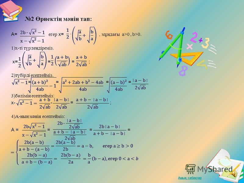 Ашық сабақтар Есептер шығару. 1 Өрнекті ықшамдау: : ( - ), мұндағы b>0, b0 Шешуі: : ( ) = : = = =