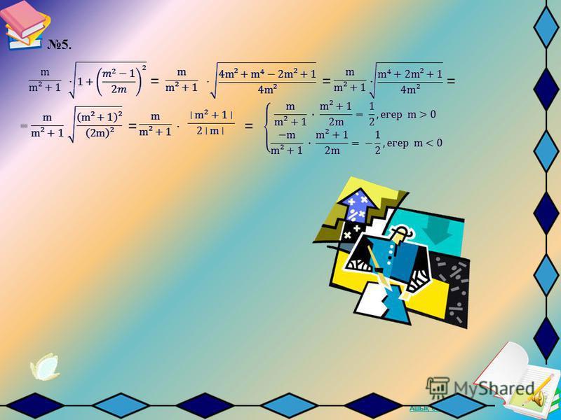 Ашық сабақтар 4. = = = = = = мұндағы аа²-30 а 0 а 1 0 а 2 а 3 -