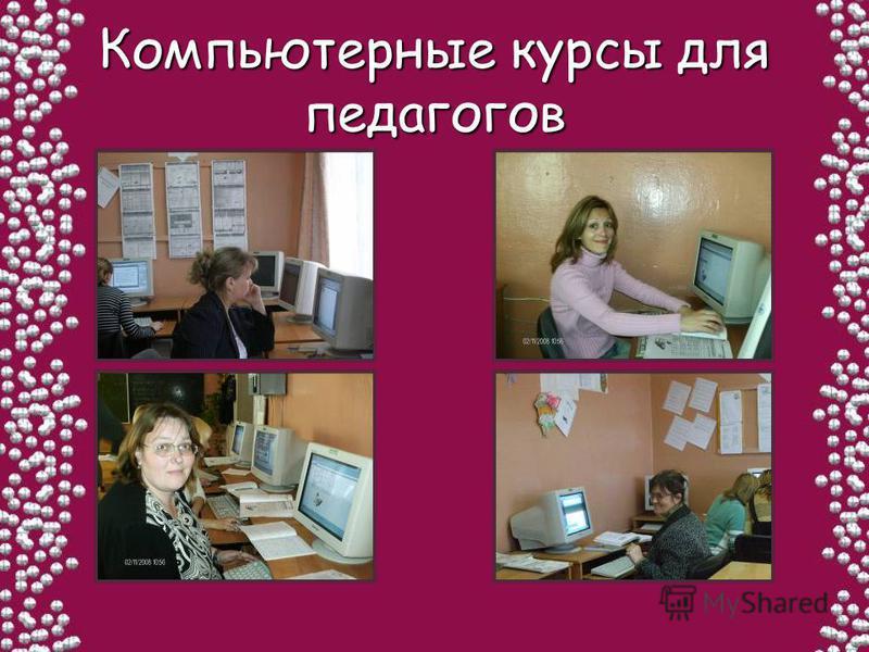 Компьютерные курсы для педагогов